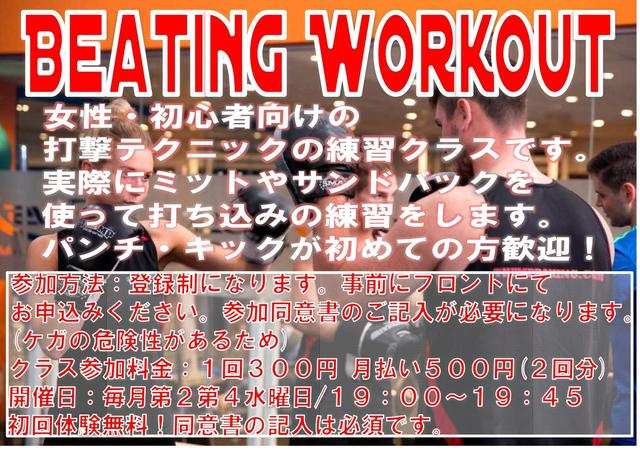 BEATING WORKOUT 画像.jpg